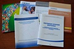медицинские брошюры
